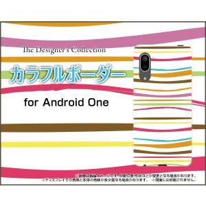 Android One S7 アンドロイド ワン エスセブン スマホ ケース/カバー カラフルボーダー type002 カラフル ボーダー ポップ ホワイト|keitaidonya