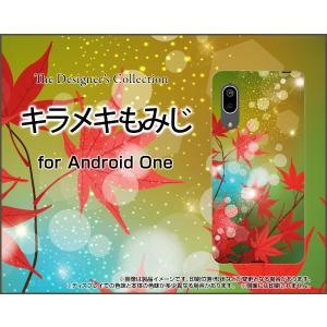 Android One S7 アンドロイド ワン エスセブン スマホ ケース/カバー キラメキもみじ 紅葉 秋 きらきら 光 和柄 わがら|keitaidonya