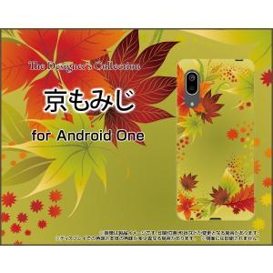 Android One S7 アンドロイド ワン エスセブン スマホ ケース/カバー 京もみじ 紅葉 秋 きれい 京都 和柄 わがら|keitaidonya