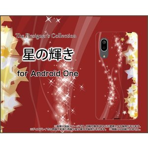 Android One S7 アンドロイド ワン エスセブン スマホ ケース/カバー 星の輝き ほし スター かがやき 光 きらめく|keitaidonya