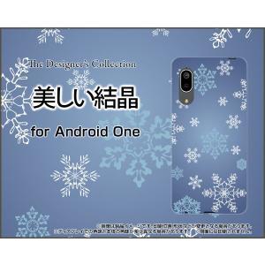 Android One S7 アンドロイド ワン エスセブン スマホ ケース/カバー 美しい結晶 冬 結晶 雪 スノー ひかり 光 反射|keitaidonya