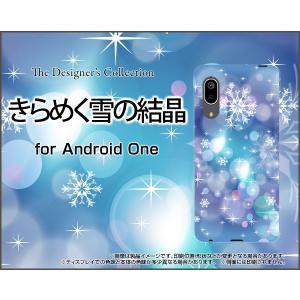 Android One S7 アンドロイド ワン エスセブン スマホ ケース/カバー きらめく雪の結晶 冬 結晶 スノー ひかり 光 反射|keitaidonya
