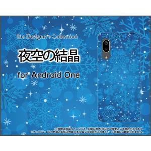 Android One S7 アンドロイド ワン エスセブン スマホ ケース/カバー 夜空の結晶 冬 結晶 雪 スノー ひかり 夜 夜空|keitaidonya