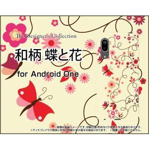 Android One S7 アンドロイド ワン エスセブン スマホ ケース/カバー 和柄 蝶と花 わがら 和風 わふう ちょう バタフライ|keitaidonya