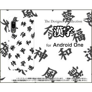 Android One S7 アンドロイド ワン エスセブン スマホ ケース/カバー 液晶保護フィルム付 漢字 白|keitaidonya