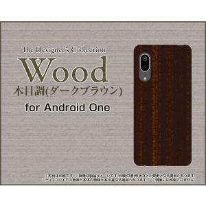 Android One S7 アンドロイド ワン エスセブン スマホ ケース/カバー 液晶保護フィルム付 Wood(木目調)ダークブラウン wood調 ウッド調 シンプル モダン|keitaidonya