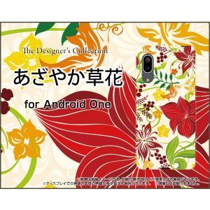 Android One S7 アンドロイド ワン エスセブン スマホ ケース/カバー ガラスフィルム付 あざやか草花 春 カラフル 草 花 植物|keitaidonya