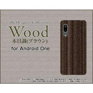 Android One S7 アンドロイド ワン エスセブン スマホ ケース/カバー ガラスフィルム付 Wood(木目調)ブラウン wood調 ウッド調 茶色 シンプル モダン|keitaidonya