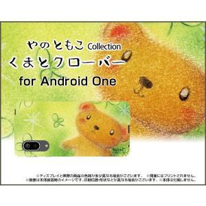 Android One S7 アンドロイド スマホ ケース ガラスフィルム付 くまとクローバー やのともこ デザイン くま クローバー パステル ほんわか 四葉 癒し系|keitaidonya