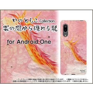 Android One S7 アンドロイド TPU ソフトケース/ソフトカバー ガラスフィルム付 雲の間から現れる龍 やのともこ デザイン ドラゴン 和紙 ファンタジー|keitaidonya