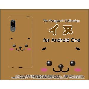 Android One S7 アンドロイド ワン エスセブン スマホ ケース/カバー イヌ 動物 犬(イヌ いぬ)|keitaidonya