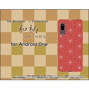 Android One S7 アンドロイド ワン エスセブン スマホ ケース/カバー 和柄(其の壱) type005 和風 日本 花 赤 朱色 ふろしき|keitaidonya