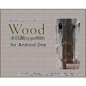 Android One S7 アンドロイド ワン エスセブン スマホ ケース/カバー Wood(木目調)type008 wood調 ウッド調 灰色 グレイ シンプル|keitaidonya