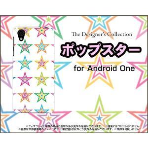 Android One X4 アンドロイド ワン エックスフォー Y!mobile スマホ ケース/カバー ポップスター(ホワイト) カラフル ほし 星 白 keitaidonya