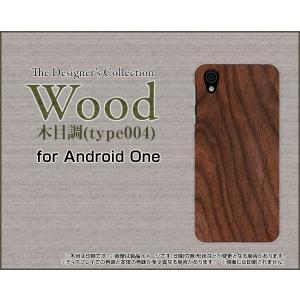 Android One X4 アンドロイド ワン エックスフォー Y!mobile スマホ ケース/カバー Wood(木目調)type004 wood調 ウッド調 茶色 シンプル モダン keitaidonya