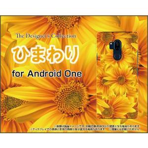 メール便(日本郵便:ゆうパケット)送料無料 ■対応機種:Android One X5 ■対応キャリア...