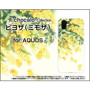 AQUOS R2 [SH-03K SHV42 706SH] アクオス スマホ ケース/カバー ガラスフィルム付 ピヨザ(ミモザ) F:chocalo デザイン ミモザ 花 イラスト ひよこ どうぶつ|keitaidonya