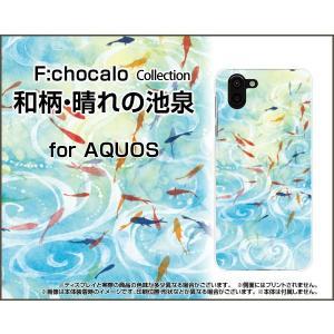 AQUOS R2 [SH-03K SHV42 706SH] アクオス アールツー TPU ソフト ケース/カバー 和柄・晴れの池泉 F:chocalo デザイン 夏 金魚 イラスト 水色 和柄|keitaidonya