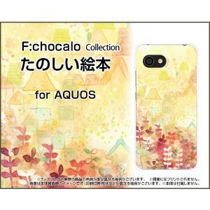 AQUOS R2 compact アクオス アールツー コンパクト スマホ ケース/カバー たのしい絵本 F:chocalo デザイン 童話 ほんわか イラスト 黄色 花|keitaidonya