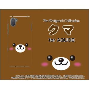 メール便(日本郵便:ゆうパケット)送料無料 ■対応機種:AQUOS R3 [SH-04L/SHV44...