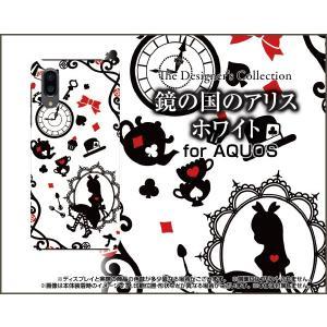 AQUOS sense3 plus サウンド SHV46 アクオス センススリー スマホ ケース/カ...