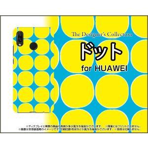 格安スマホ ケース HUAWEI nova 3 AQUOS sense plus Android One X4/S4 【メール便送料無料】 ドット(イエロー) カラフル ポップ 水玉 黄色 水色|keitaidonya