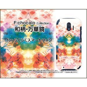 らくらくスマートフォン me F-03K TPU ソフトケース 液晶保護フィルム付 和柄・万華鏡 F:chocalo デザイン 和柄 模様 イラスト カレイドスコープ 和風