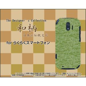 メール便(日本郵便:ゆうパケット)送料無料■対応機種:らくらくスマートフォン me F-03K ■対...