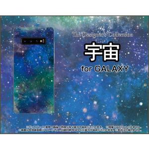 GALAXY S10+ ギャラクシー エステンプラス SC-04L SCV42 docomo au スマホ ケース/カバー 宇宙(ブルー×グリーン) カラフル グラデーション 銀河 星|keitaidonya