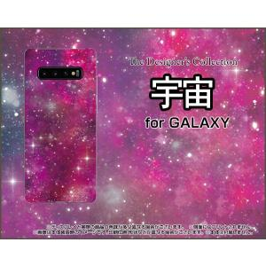GALAXY S10+ ギャラクシー エステンプラス SC-04L SCV42 docomo au スマホ ケース/カバー 宇宙(ピンク×パープル) カラフル グラデーション 銀河 星|keitaidonya