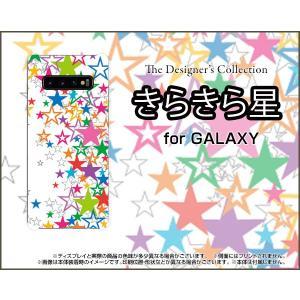 GALAXY S10+ ギャラクシー エステンプラス SC-04L SCV42 docomo au スマホ ケース/カバー きらきら星(ホワイト) カラフル ポップ スター ほし 白|keitaidonya