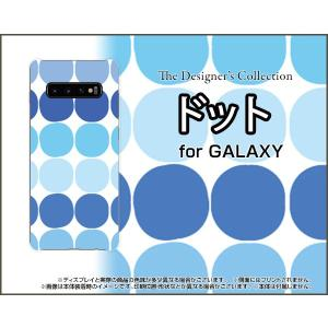 GALAXY S10+ ギャラクシー エステンプラス SC-04L SCV42 docomo au スマホ ケース/カバー ドット(ブルー) カラフル ポップ 水玉 青 水色|keitaidonya