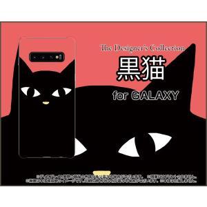 GALAXY S10+ ギャラクシー エステンプラス SC-04L SCV42 docomo au スマホ ケース/カバー 黒猫(レッド) ねこ 猫 赤 顔 ポップ keitaidonya