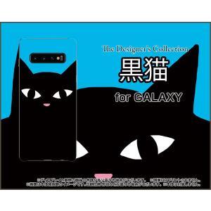 GALAXY S10+ ギャラクシー エステンプラス SC-04L SCV42 docomo au スマホ ケース/カバー 黒猫(ブルー) ねこ 猫 青 顔 ポップ keitaidonya