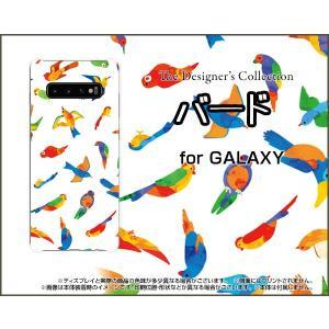 GALAXY S10+ ギャラクシー エステンプラス SC-04L SCV42 docomo au スマホ ケース/カバー バード(カラフル) 鳥 とり カラフル 動物 keitaidonya
