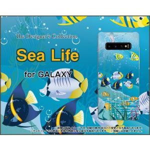 GALAXY S10+ ギャラクシー エステンプラス SC-04L SCV42 docomo au スマホ ケース/カバー SeaLife 夏 サマー 海 熱帯魚|keitaidonya