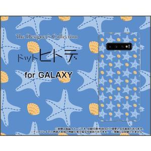 GALAXY S10+ ギャラクシー エステンプラス SC-04L SCV42 docomo au スマホ ケース/カバー ドットヒトデ(青×水色) ポップ ドット ヒトデ 水色 青 黄色|keitaidonya