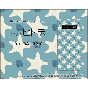 GALAXY S10+ ギャラクシー エステンプラス SC-04L SCV42 docomo au スマホ ケース/カバー ドットヒトデ(水色×白) ポップ ドット ヒトデ 水色 青 白|keitaidonya