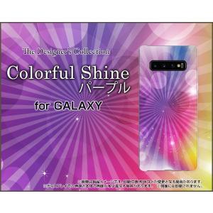 GALAXY S10+ ギャラクシー エステンプラス SC-04L SCV42 docomo au スマホ ケース/カバー Colorful Shine(パープル) カラフル 虹 紫 むらさき パープル|keitaidonya