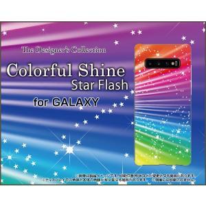 GALAXY S10+ ギャラクシー エステンプラス SC-04L SCV42 docomo au スマホ ケース/カバー Colorful Shine Star Flash カラフル 星 スター きらきら レインボー|keitaidonya