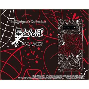 GALAXY S10+ ギャラクシー エステンプラス SC-04L SCV42 docomo au スマホ ケース/カバー 星とんぼ ほし スター トンボ 蜻蛉 ラインアート|keitaidonya