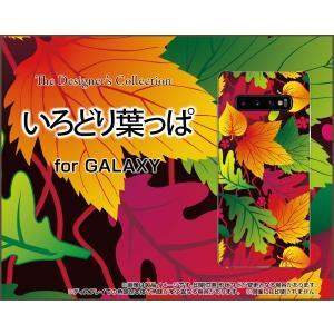 GALAXY S10+ ギャラクシー エステンプラス SC-04L SCV42 docomo au スマホ ケース/カバー いろどり葉っぱ カラフル 彩 はっぱ 葉 アート|keitaidonya