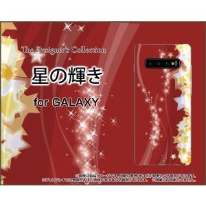 GALAXY S10+ ギャラクシー エステンプラス SC-04L SCV42 docomo au スマホ ケース/カバー 星の輝き ほし スター かがやき 光 きらめく|keitaidonya