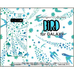 GALAXY S10+ ギャラクシー SC-04L SCV42 docomo au スマホ ケース/カバー 液晶保護フィルム付 バード(ブルー×ホワイト) カラフル ポップ 鳥 とり 動物|keitaidonya