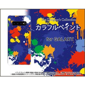 GALAXY S10+ ギャラクシー SC-04L SCV42 docomo au スマホ ケース/カバー 液晶保護フィルム付 カラフルペイント(ブルー) アート ポップ ペイント柄 青|keitaidonya