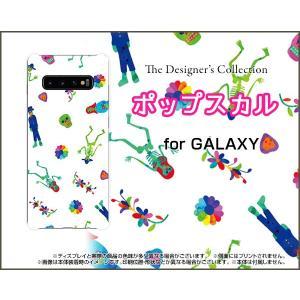 GALAXY S10+ ギャラクシー SC-04L SCV42 docomo au スマホ ケース/カバー 液晶保護フィルム付 ポップスカル(カラフル) ドクロ ガイコツ ポップ カラフル|keitaidonya