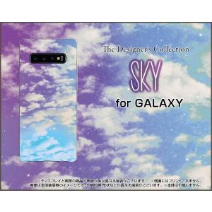 GALAXY S10+ ギャラクシー エステンプラス SC-04L SCV42 docomo au スマホ ケース/カバー 液晶保護フィルム付 SKY(パープル×ブルー) 空 雲 そら くも 昼|keitaidonya