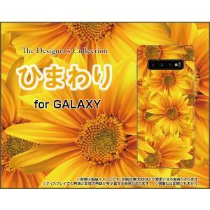 GALAXY S10+ ギャラクシー エステンプラス SC-04L SCV42 docomo au スマホ ケース/カバー 液晶保護フィルム付 ひまわり 夏 サマー 花 ひまわり 黄色|keitaidonya