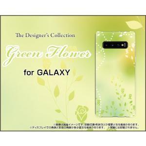 GALAXY S10+ ギャラクシー エステンプラス SC-04L SCV42 docomo au スマホ ケース/カバー 液晶保護フィルム付 Green Flower パステル 緑 グリーン 花 フラワー|keitaidonya