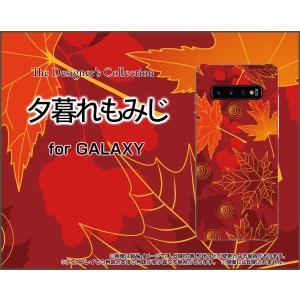 GALAXY S10+ ギャラクシー SC-04L SCV42 docomo au スマホ ケース/カバー 液晶保護フィルム付 夕暮れもみじ 紅葉 秋 きれい あざやか 和柄 わがら|keitaidonya